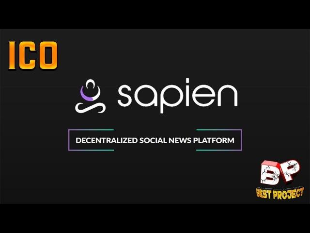Sapien ICO - обзор. Sapien Network - Децентрализованная социально новостная платформа...