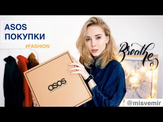 Покупки на ASOS с примеркой | | MISVEMIR