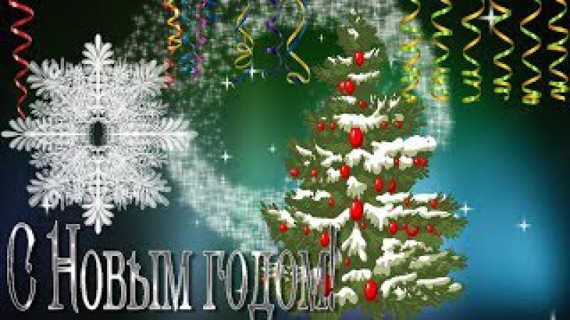 🎄Красивая Новогодняя открытка с Новым 2018 годом! Анимированный футаж фон для ви ...