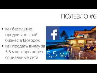 Как бесплатно продвигать свой бизнес в Facebook? Как продать виллу за 5,5 млн. евро через соц. сети?