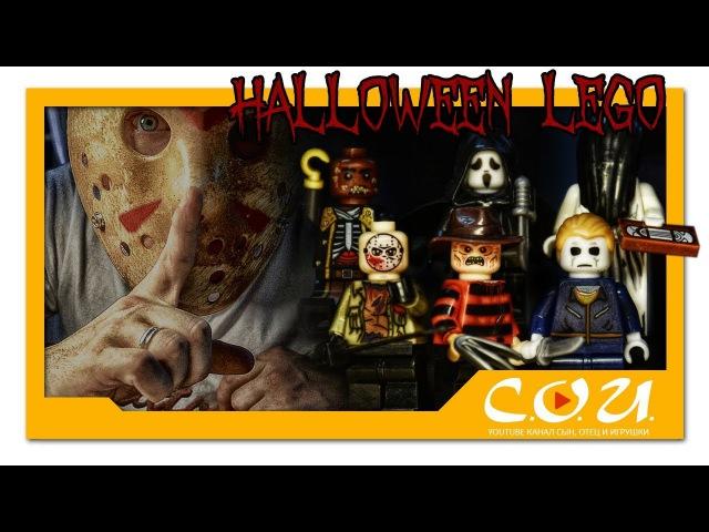 Лучшие фигурки LEGO на HALLOWEEN | Freddy Krueger, Scream, The Ring, Friday the 13th