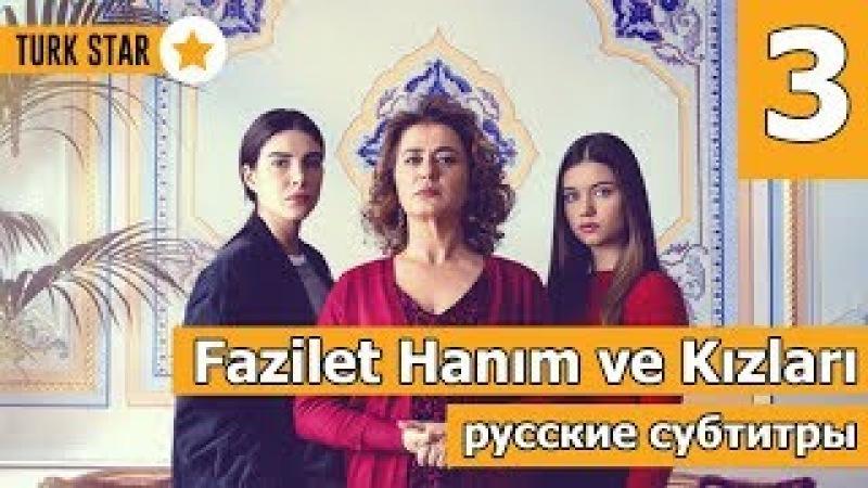 Госпожа Фазилет и ее дочери 3 серия (русские субтитры)