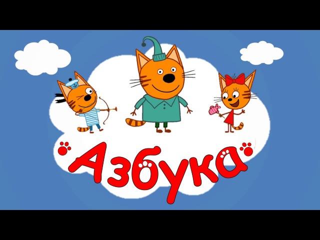 АЛФАВИТ для детей Учим БУКВЫ Развивающие мультфильмы
