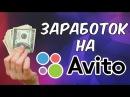 Секреты перекупа Способ заработка на Авито