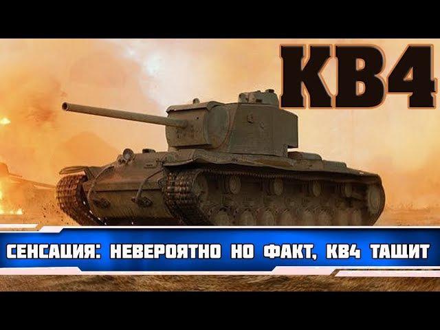 World of Tanks ВТОРАЯ ЧАСТЬ НАГИБА НА КВ4, КОМАНДИР В 13 ЛЕТ, РАНДОМНЫЕ УНИЧТОЖЕНИЯ, КВ4 К » Freewka.com - Смотреть онлайн в хорощем качестве