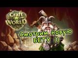 [стрим] Смотрим новую БЕТУ :3 (Craft The World)