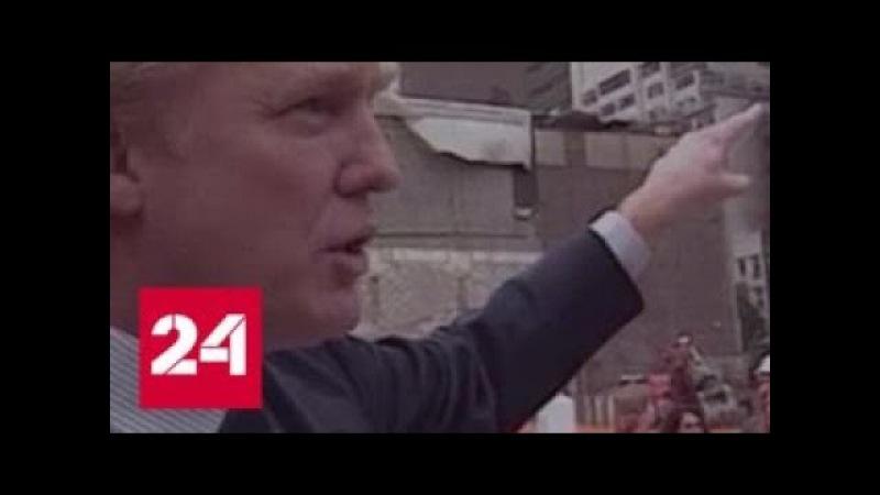 Дональд Трамп пройдет первый президентский медосмотр - Россия 24