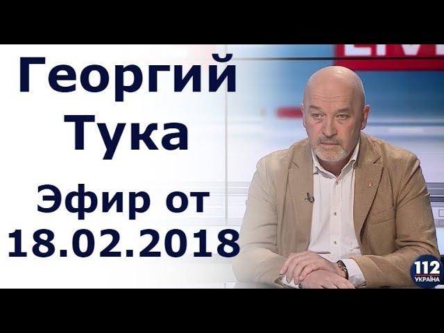Георгий Тука на 112 Украина, 18.02.2018