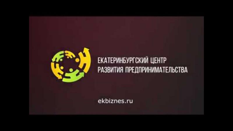 Начни сегодня! Екатеринбургский центр развития предпринимательства