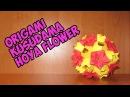 DIY: Оригами кусудама Хойя цветок\Оrigami Kusudama Hoya flower