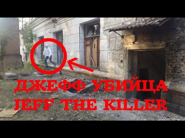 The call of Jeff Killer 2017 / Вызов Джеффа Убийцы 2017