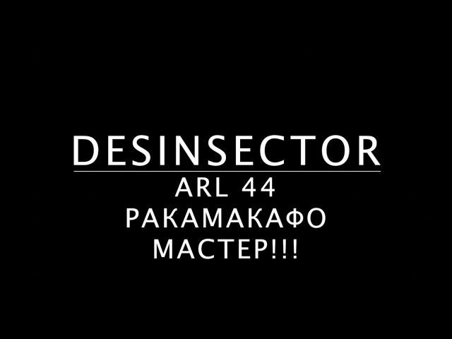 ARL 44 Ракамакафо Мастер