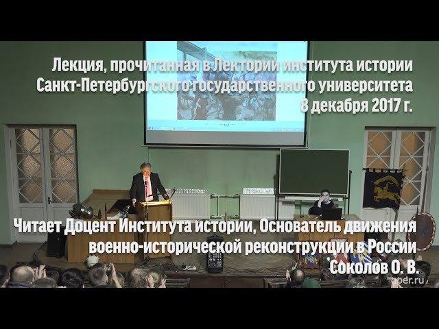 Лекция Олега Соколова Триумф организованного рыцарства