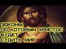 ☘️О Втором пришествии Христа О воздаянии Страшном Суде и Воскресении Святитель Николай Сербский