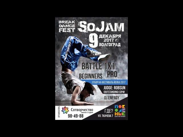 SoJAM BREAKING PRO TOP 16  Кучуб vs TopMan