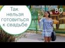 80 Что нельзя делать при организации своей свадьбы Свадебный блог Ирины Корневой