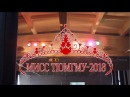Мисс ТюмГМУ-2018 Кастинг