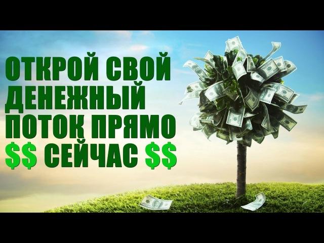 Открытие Денежного Потока Самая Лучшая Медитация на Деньги Я Самый Богатый Человек 💰💰💰🙏😇