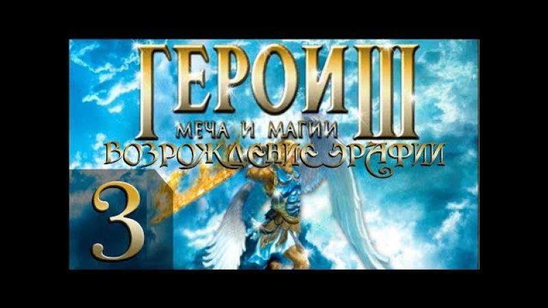 Герои Меча и Магии 3(HoMM3) - Возрождение Эрафии - Прохождение 3