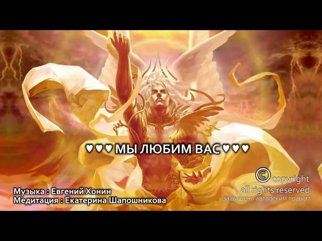 Божественная Медитация Я ВСЕ МОГУ! Квантовое Поле Великого Ангела Духа Благосл...