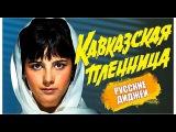 РУССКИЕ ДИДЖЕИ - Кавказская пленница