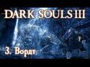 Dark Souls 3 3 Вордт из Холодной Долины