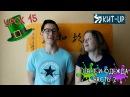 УРОК 15 - Цвет и одежда. Часть 2 - Китайский язык для начинающих с носителем - KIT-UP