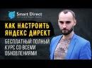 Яндекс Директ. Полный бесплатный Интенсив 2017 – как настроить Яндекс Директ Поиск РСЯ