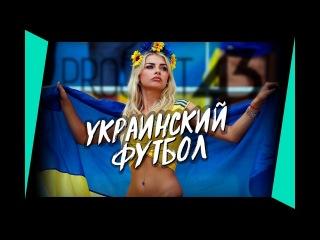 УКРАИНСКИЙ ФУТБОЛ НА ГРАНИ ВЫМИРАНИЯ // ОСОБОЕ МНЕНИЕ