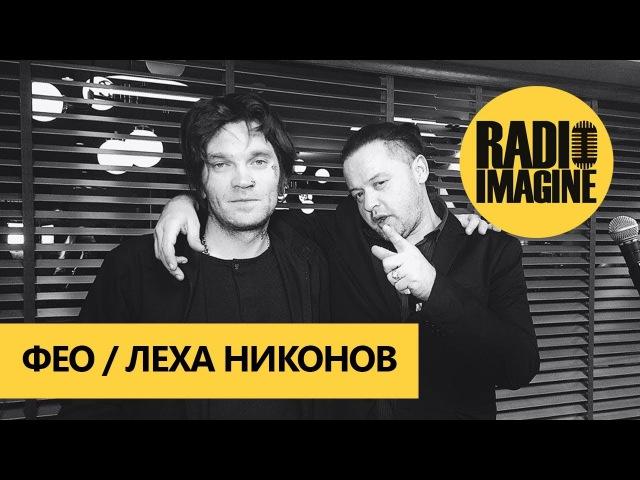 Лёха Никонов и Фео на RADIO IMAGINE (ПОЛНОЕ ИНТЕРВЬЮ)