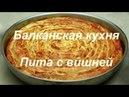 Балканская кухня пита с вишней