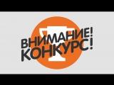 Конкурс! Подведение итогов! Начало в 22-00 10.10.2017 по москве