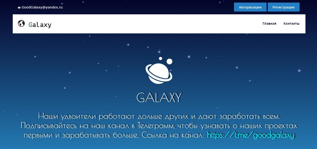 Постер к новости Galaxy 2017