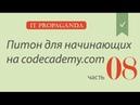 ПК008 - Питон на Codecademy на русском - Условные конструкции и процесс контроля