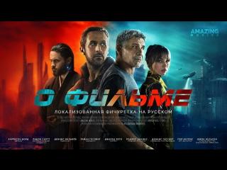 RUS | Фичуретка: О фильме. Бегущий по лезвию 2049 / Blade Runner 2049, 2017