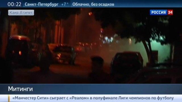 Новости на «Россия 24» • Египетская полиция разогнала митинг с помощью слезоточивого газа
