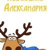 Подслушано Александрия