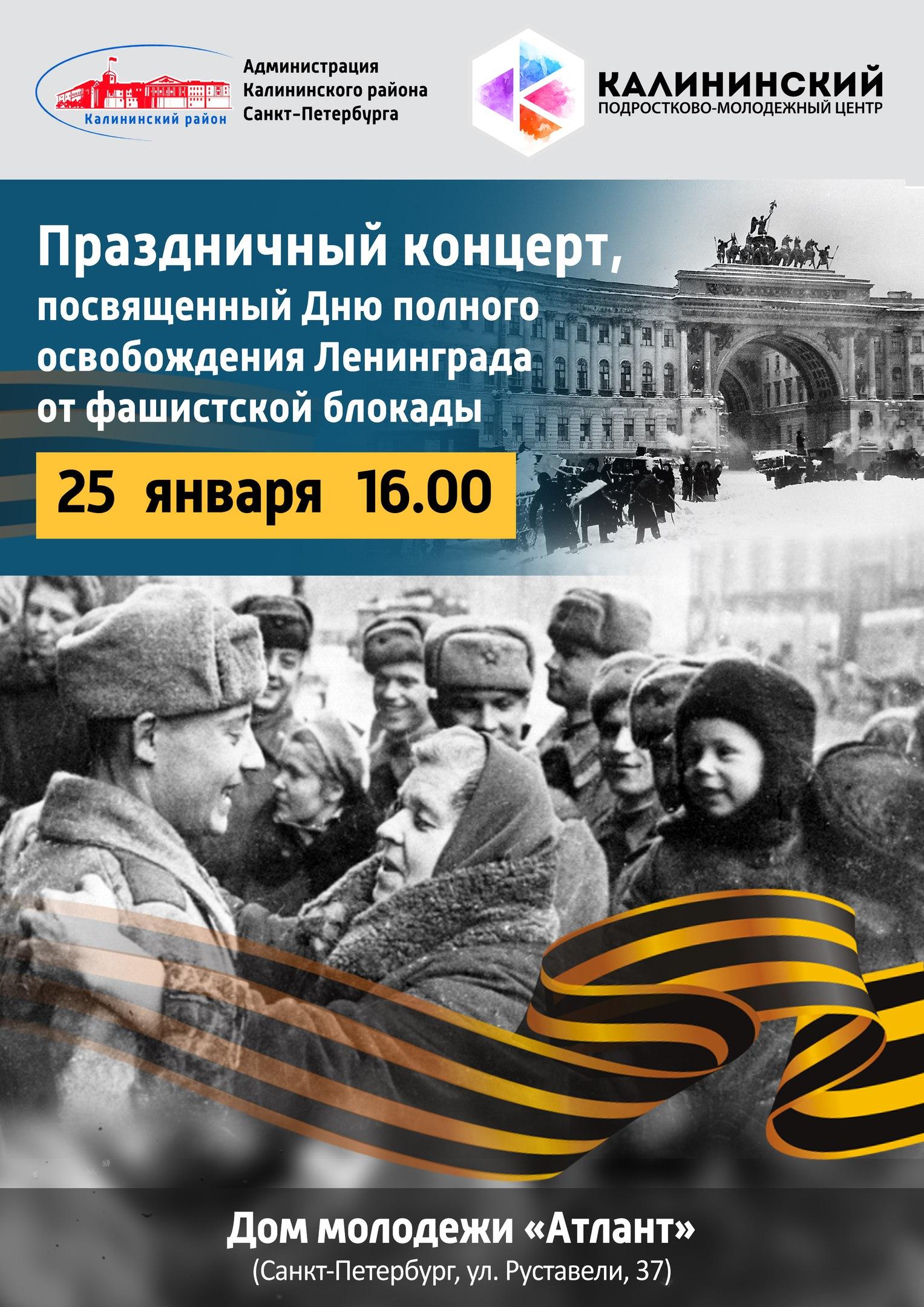 Концерт, посвященный Дню полного снятия блокады