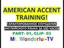 Part 01 Clip 03 УЧИШЬ АНГЛИЙСКИЙ ПРОЛЕТАЯ НАД ГДЕЗДОМ КУКУШКИ? American Accent Training