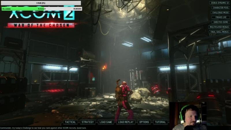 Жарим инопланетяшек (XCOM 2: War of the Chosen)