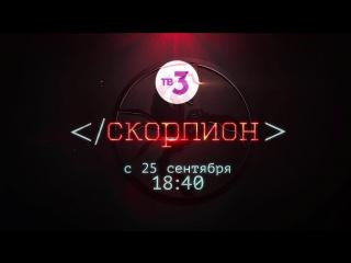 Скорпион. На ТВ-3