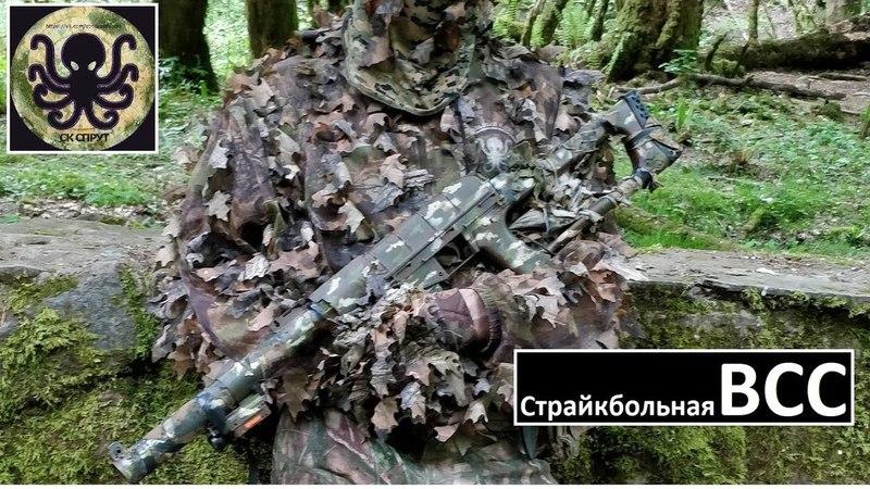Страйкбольная ВСС