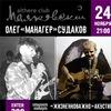 """24.11. Олег """"Манагер"""" Судаков"""