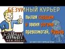 Пылая сердцем и звеня рогами - превозмогай, Курьер! Fallout, season 2, episode 4