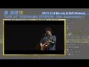 Hata Motohiro(秦 基博) - [LIVE AT YOKOHAMA STADIUM −10th Anniversary−] (LIVE DVD Blu-ray Digest)