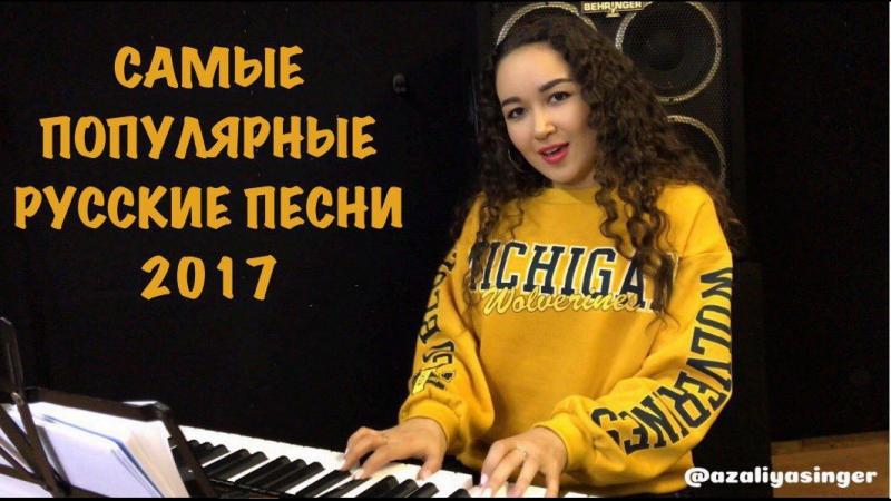 Самые популярные русские песни 2017 ( Кавер от Azaliya)