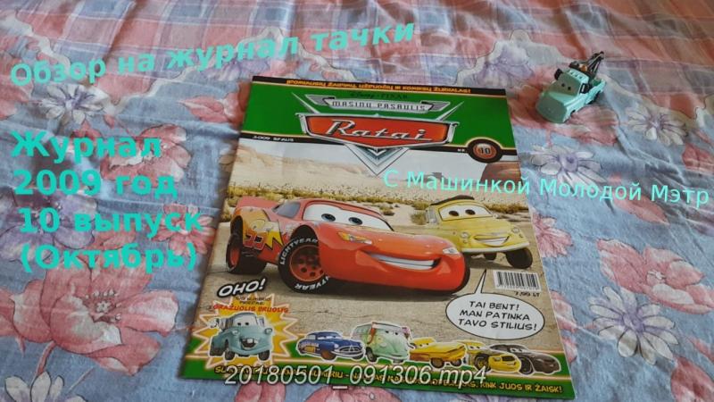 Cars Magazine With Brand New Mater/Журнал тачки с машинкой Молодой Мэтр 2009 год 10 выпуск