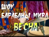 Шоу Барабаны мира - ВЕСНА (барабаны, джембе, перкуссия)