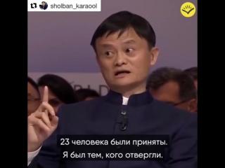 Основатель Alibaba Джек Ма- «Гарвард отверг меня 10 раз»