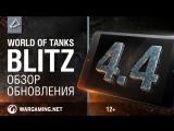 WoT Blitz. Обзор обновления 4.4